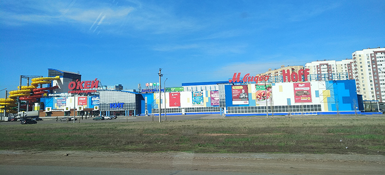 аквапарк Оренбург